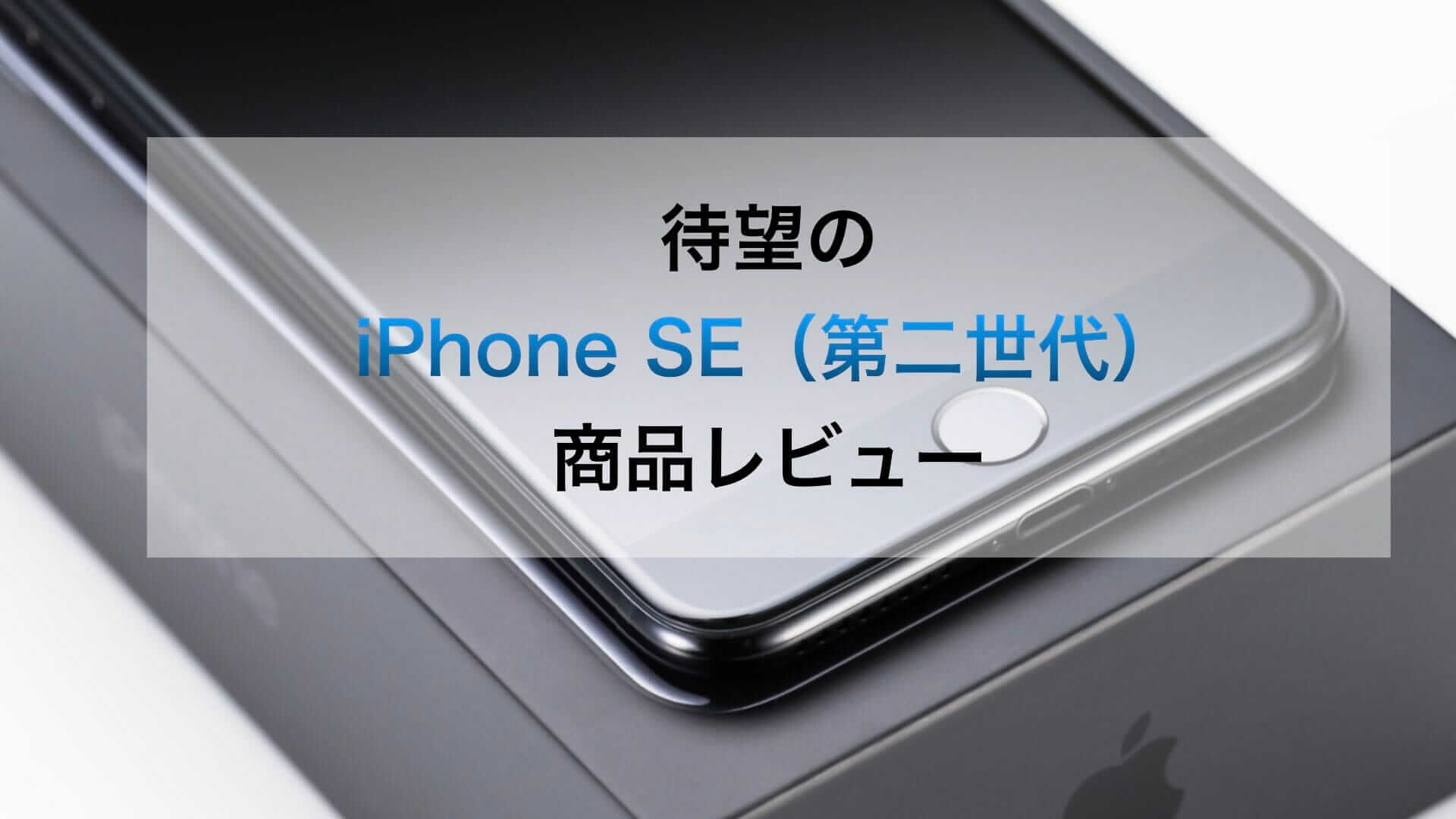 新型iPhone SE レビュー:高コスパと安定感で概ね満足。画面浮き問題だけ要注意。