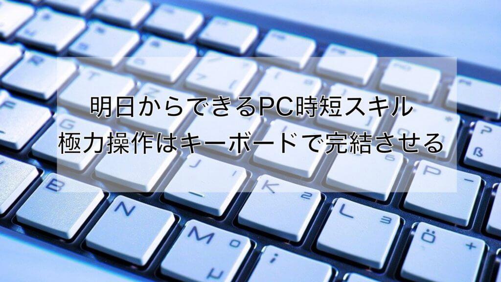 明日からできるPC時短スキル 極力操作はキーボードで完結させる
