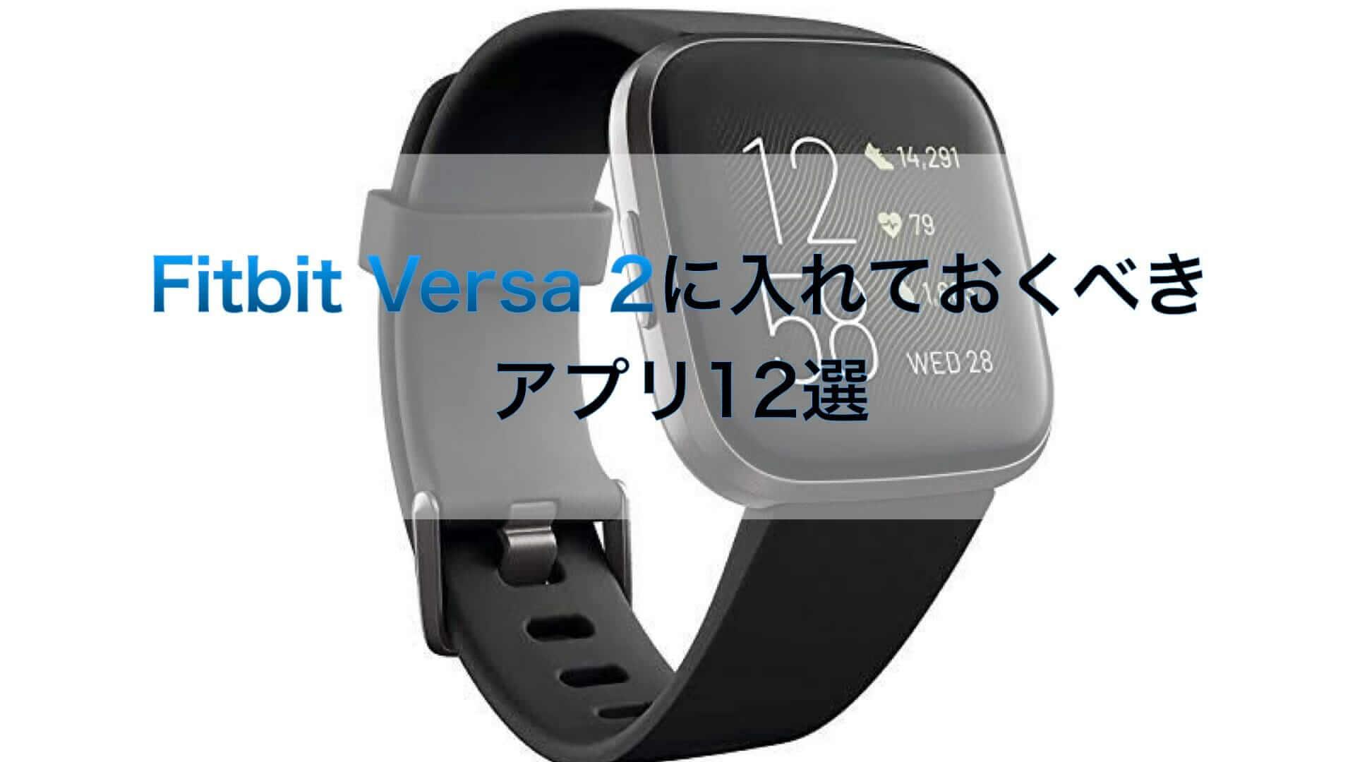 Fitbitおすすめアプリ:Fitbit Versa 2に入れておくべきアプリ12選