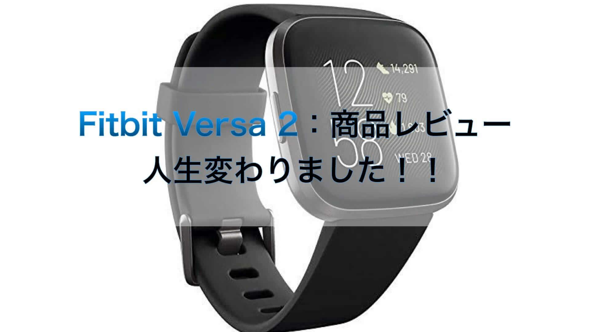 Fitbit Versa 2の商品レビュー:生活習慣を劇的に変えた魔法のガジェット