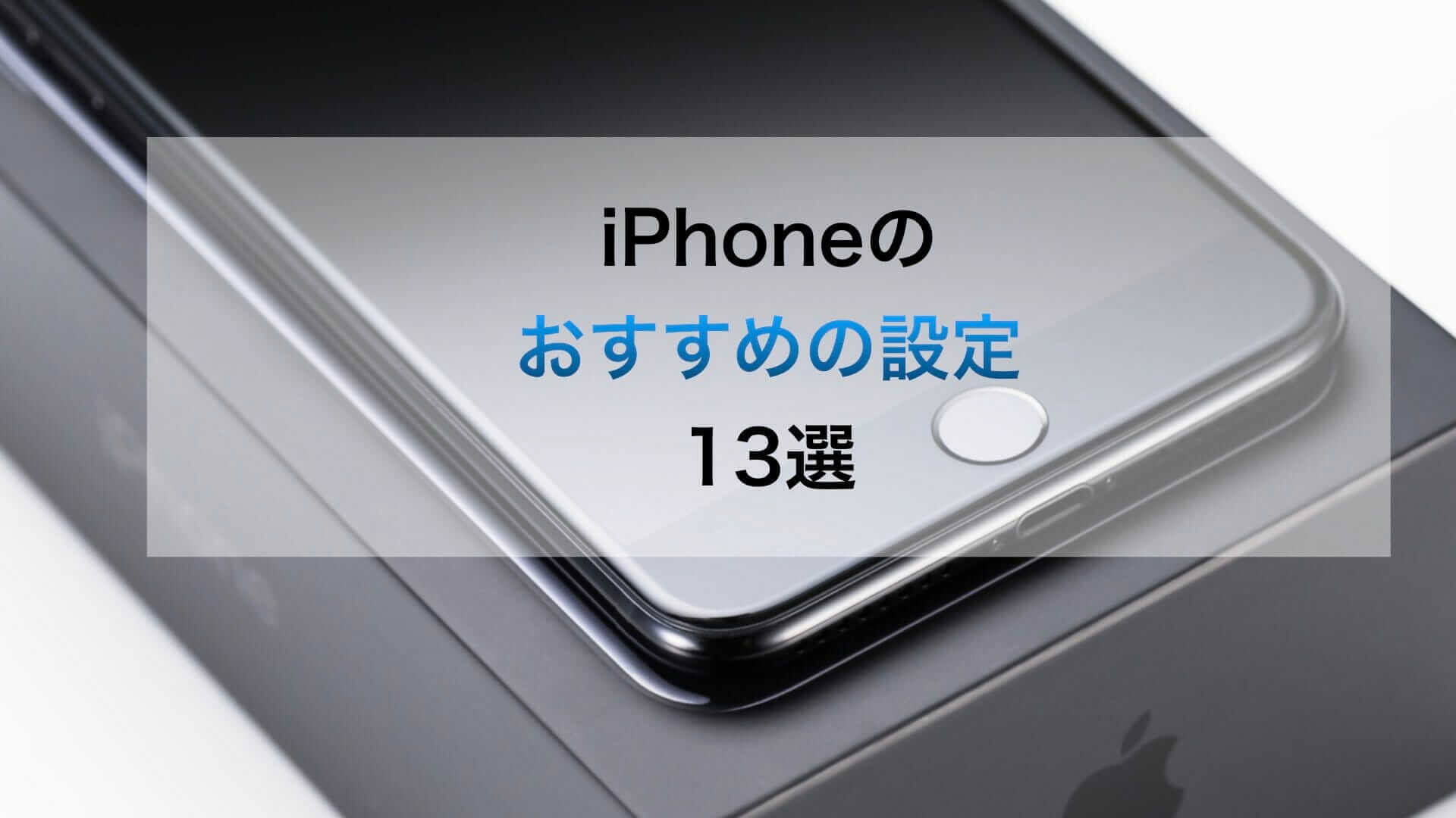 【初心者必見】iPhoneでまずやっておくべき設定13選