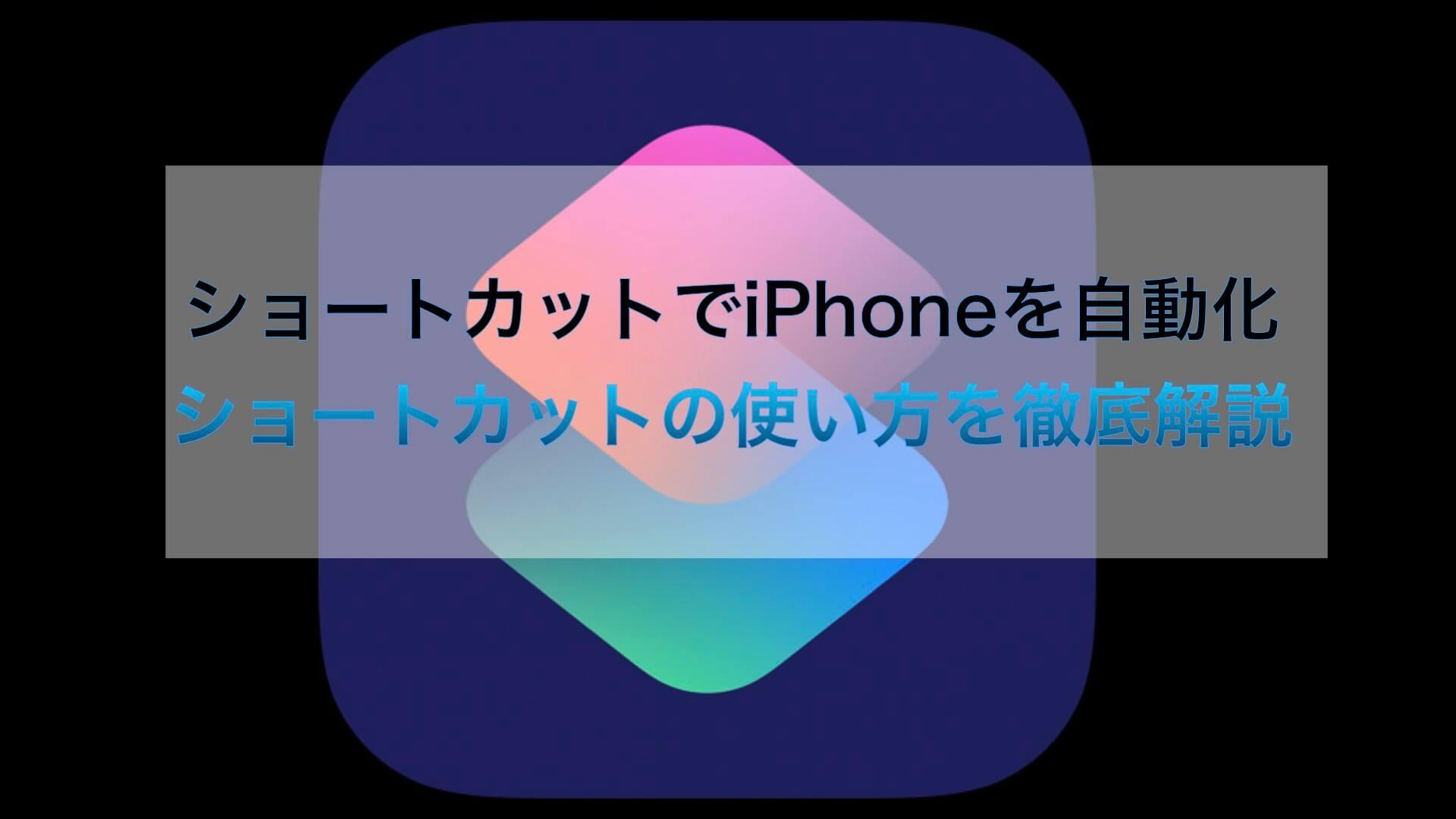 ショートカットでiPhoneを自動化 ショートカットの使い方を徹底解説