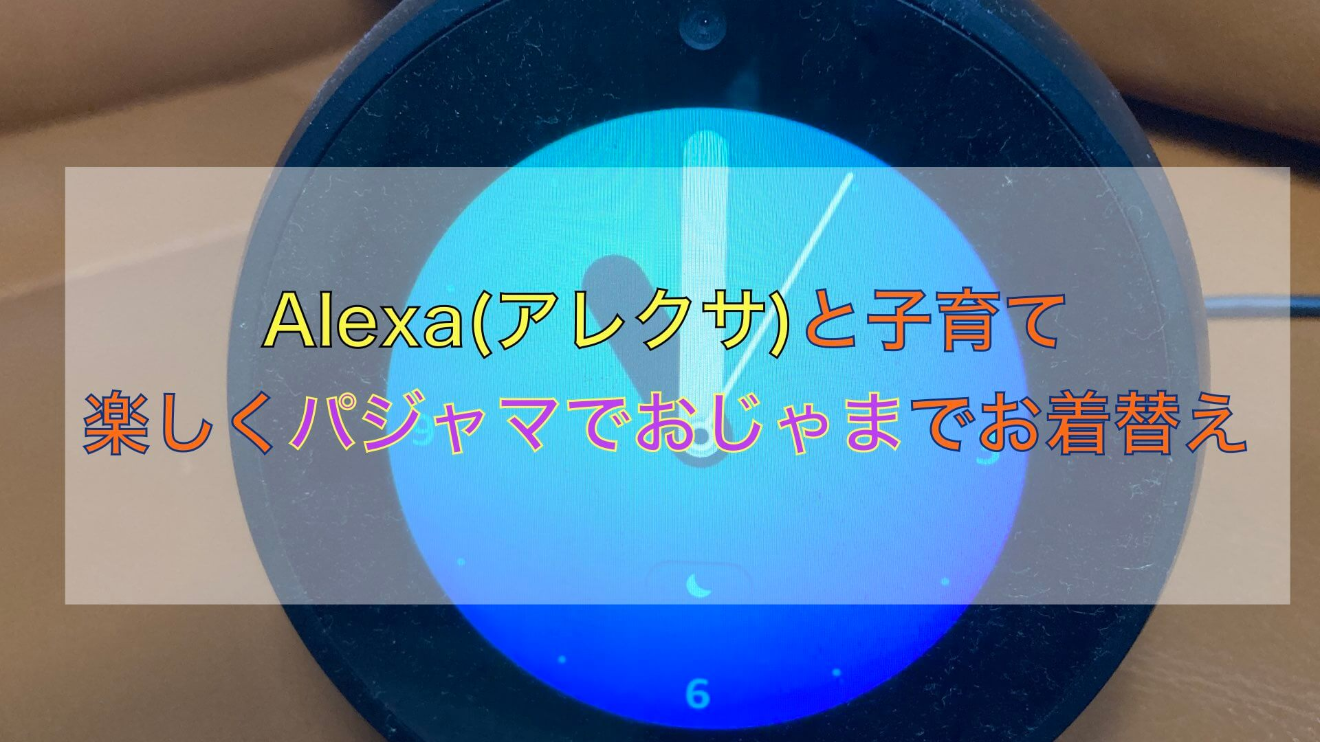 Alexa(アレクサ)と子育て 楽しくパジャマでおじゃまでお着替え