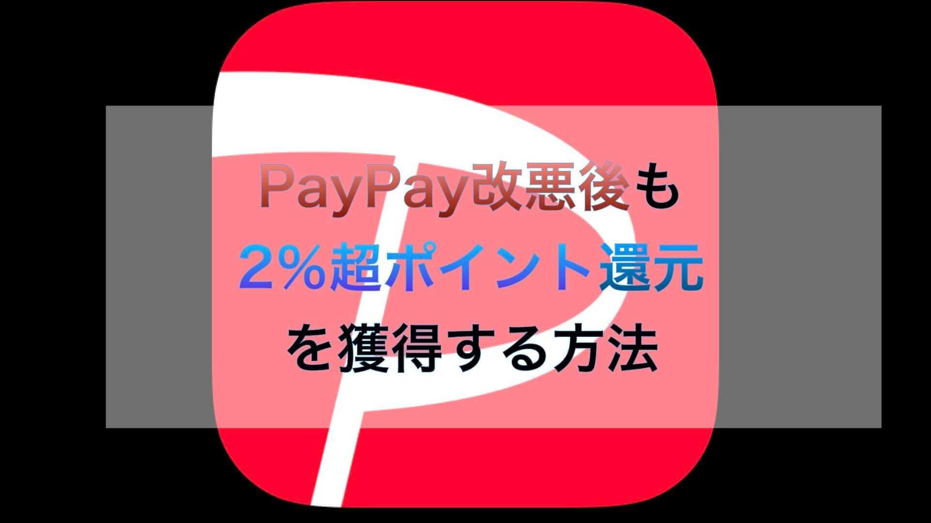 PayPay改悪後も2%超ポイント還元を獲得する方法