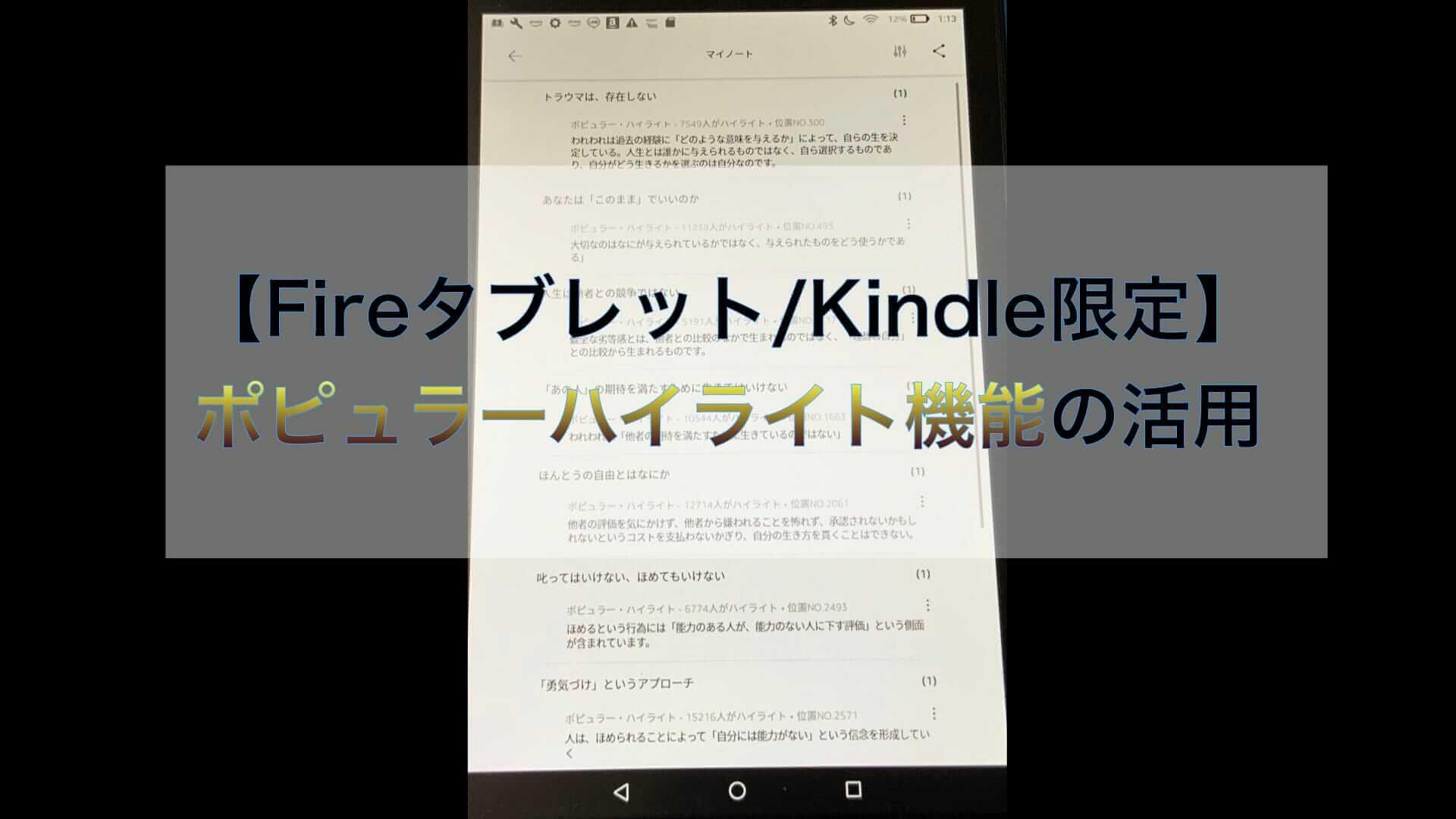 ポピュラーハイライト機能のすすめ【Kindle/Fireタブレット限定】