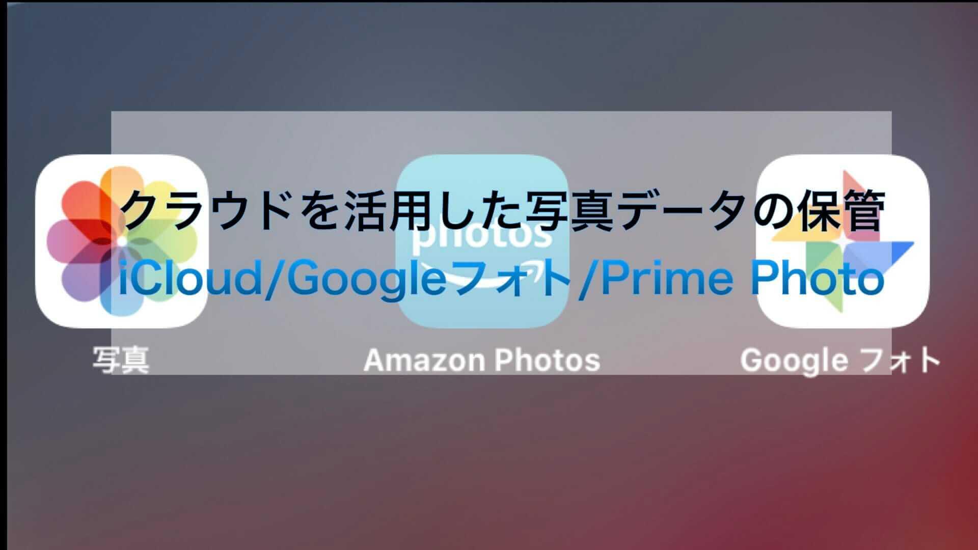 iPhoneでの写真データ管理:無料で写真データのバックアップする方法