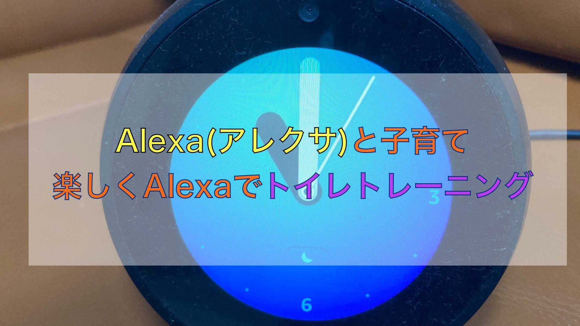 Alexa(アレクサ)と子育て|楽しくトイレトレーニングする方法