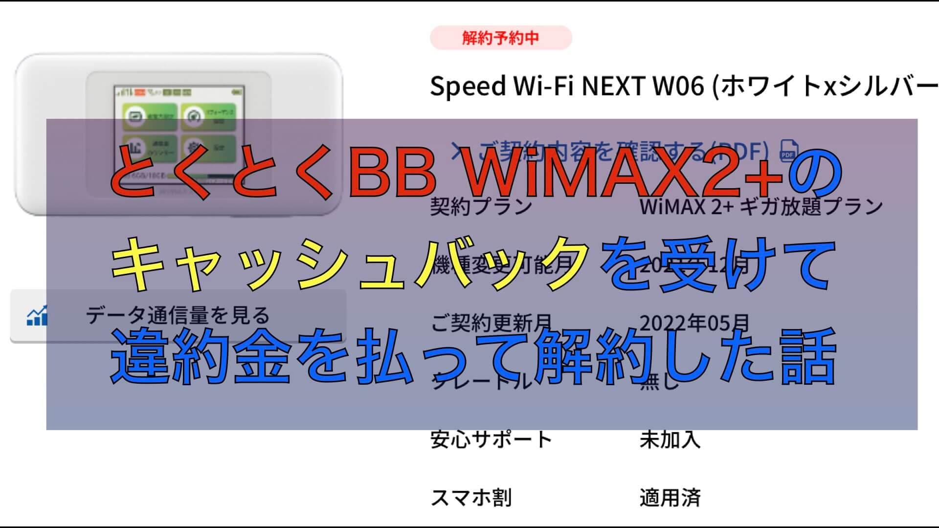 とくとくBB WiMAX2+のキャッシュバックを受けて契約途中解約した話