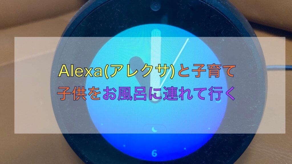 Alexa(アレクサ)と子育て 子供をお風呂に連れて行く