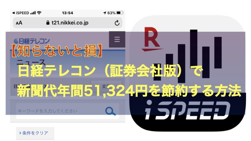 【知らないと損】  日経テレコン(証券会社版)で  新聞代年間51,324円を節約する方法のサムネイル画像