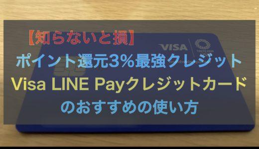 【知らないと損】Visa LINE Payクレジットカードのおすすめの使い方