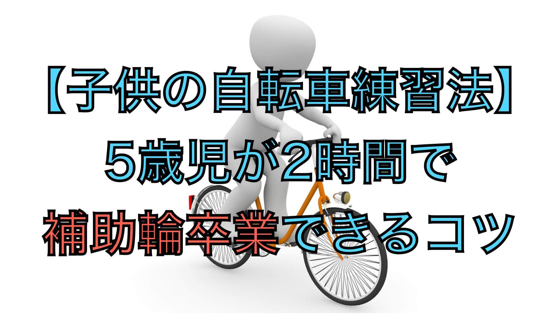 【子供の自転車練習法】 5歳が2時間で 補助輪卒業できるコツのサムネイル画像