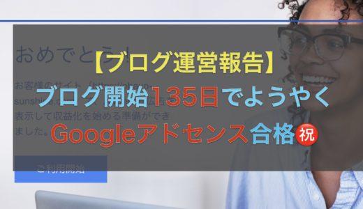 【ブログ運営報告】ブログ開始135日でようやくGoogleアドセンス合格