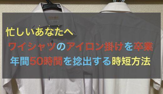 忙しいあなたへ|ワイシャツのアイロン掛けを卒業し、年間50時間を捻出する方法
