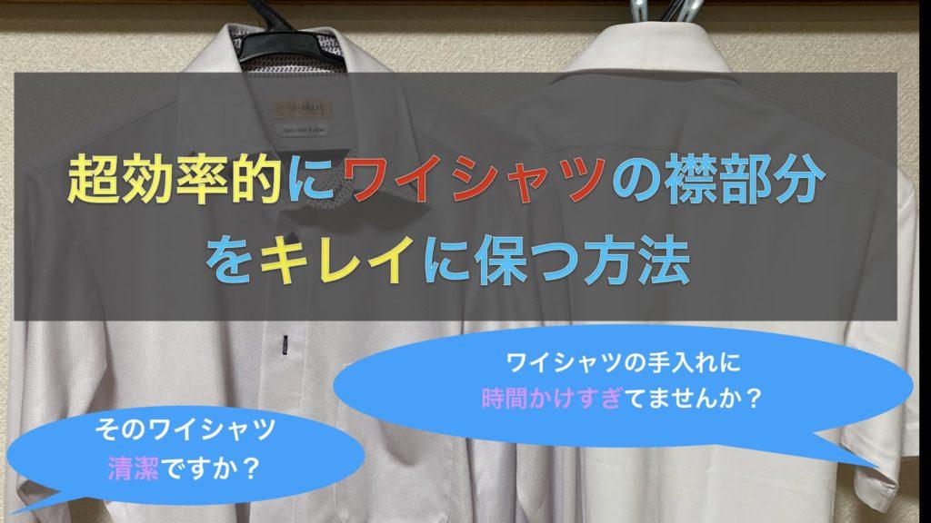 超効率的にワイシャツの襟部分をキレイに保つ方法