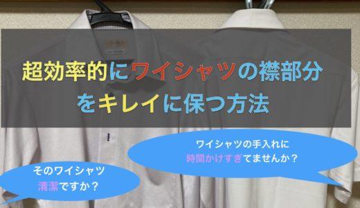 【ワイシャツの手入れ】超効率的にワイシャツの襟部分をキレイに保つ方法