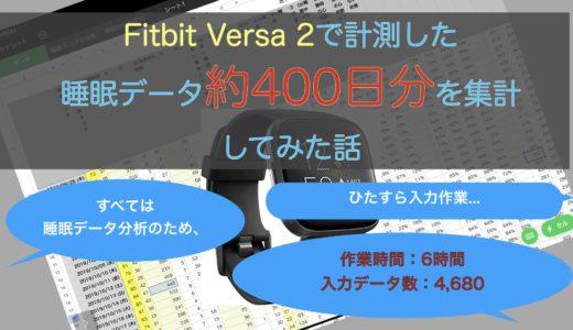 Fitbit Versa 2で計測した睡眠データ約400日分を集計してみた話