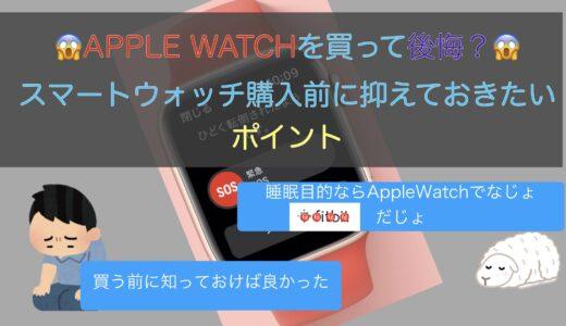 Apple Watchで後悔?|スマートウォッチ購入時に確認していおきたいこと
