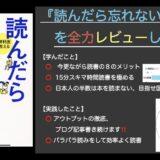 『読んだら忘れない読書術』レビュー 日本人上位6%になると心に決めるのサムネイル画像
