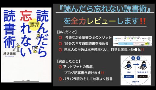 『読んだら忘れない読書術』レビュー|日本人上位6%になると心に決める