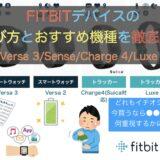 【2021年度】FITBITデバイス選び方とおすすめ機種を徹底解説(Versa/Sense/Charge/Luxe)のサムネイル画像