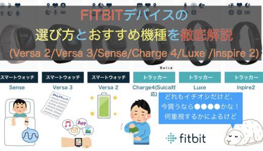 【2021年】FITBITデバイス選び方とおすすめ機種を徹底解説(Versa/Sense/Charge/Luxe)