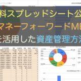 【無料スプレッドシート公開】 マネーフォーワードME を活用した資産管理方法のサムネイル画像