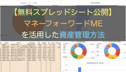 【無料スプレッドシート公開】マネーフォーワードMEを活用した資産管理方法