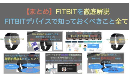 【まとめ】FITBITを徹底解説|FITBITデバイスで知っておくべきこと全て