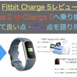 Fitbit Charge 5レビュー Versa 2 ➡︎ Charge 5へ乗り換えで 改めて良い点・悪い点を語り尽くすのサムネイル
