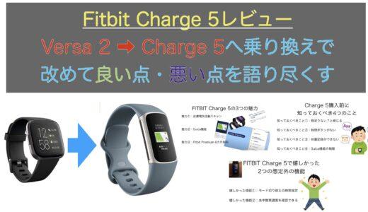 Fitbit Charge 5レビュー Charge 5の魅力・気になった点・感動を語り尽くす